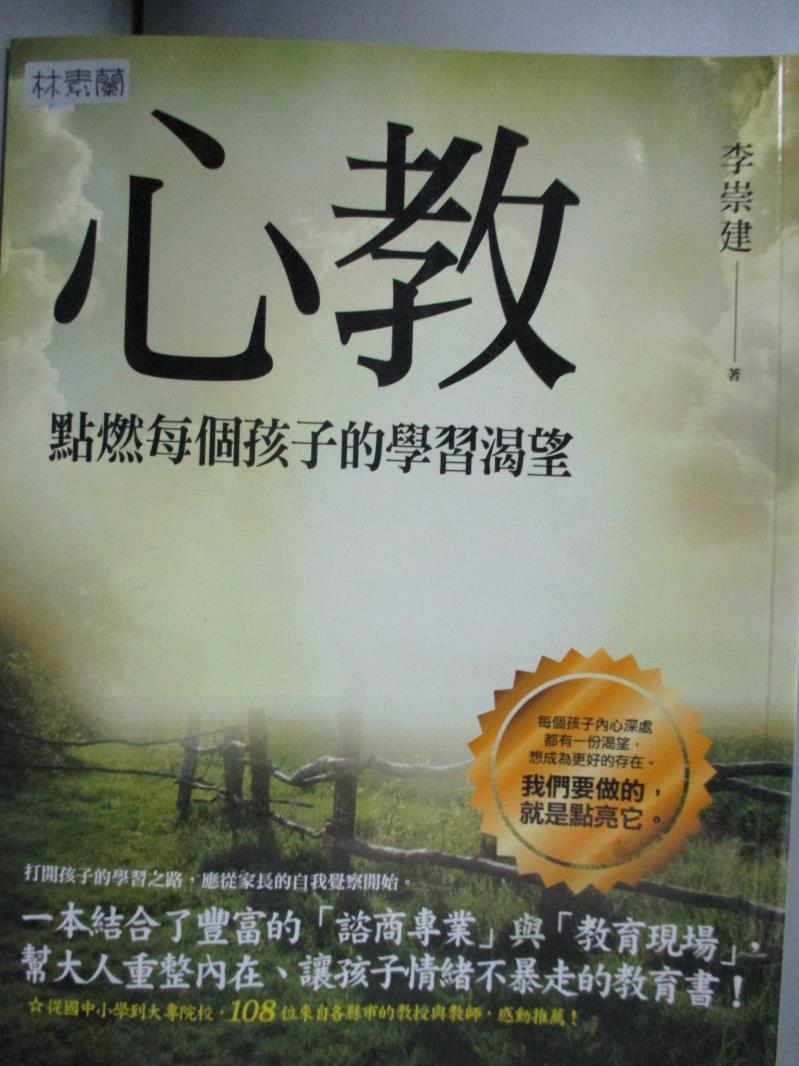 【書寶 書T1/親子_PGR】心教-點燃每個孩子的學習渴望_李崇建