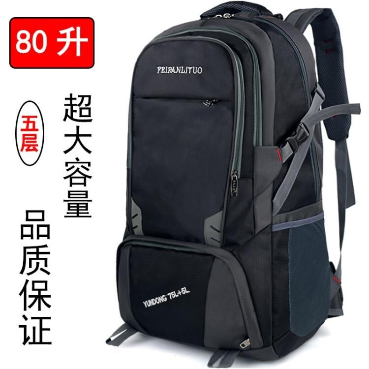 登山包 雙肩包男大容量80升戶外登山包旅行包女輕便防水運動多功徒步背包