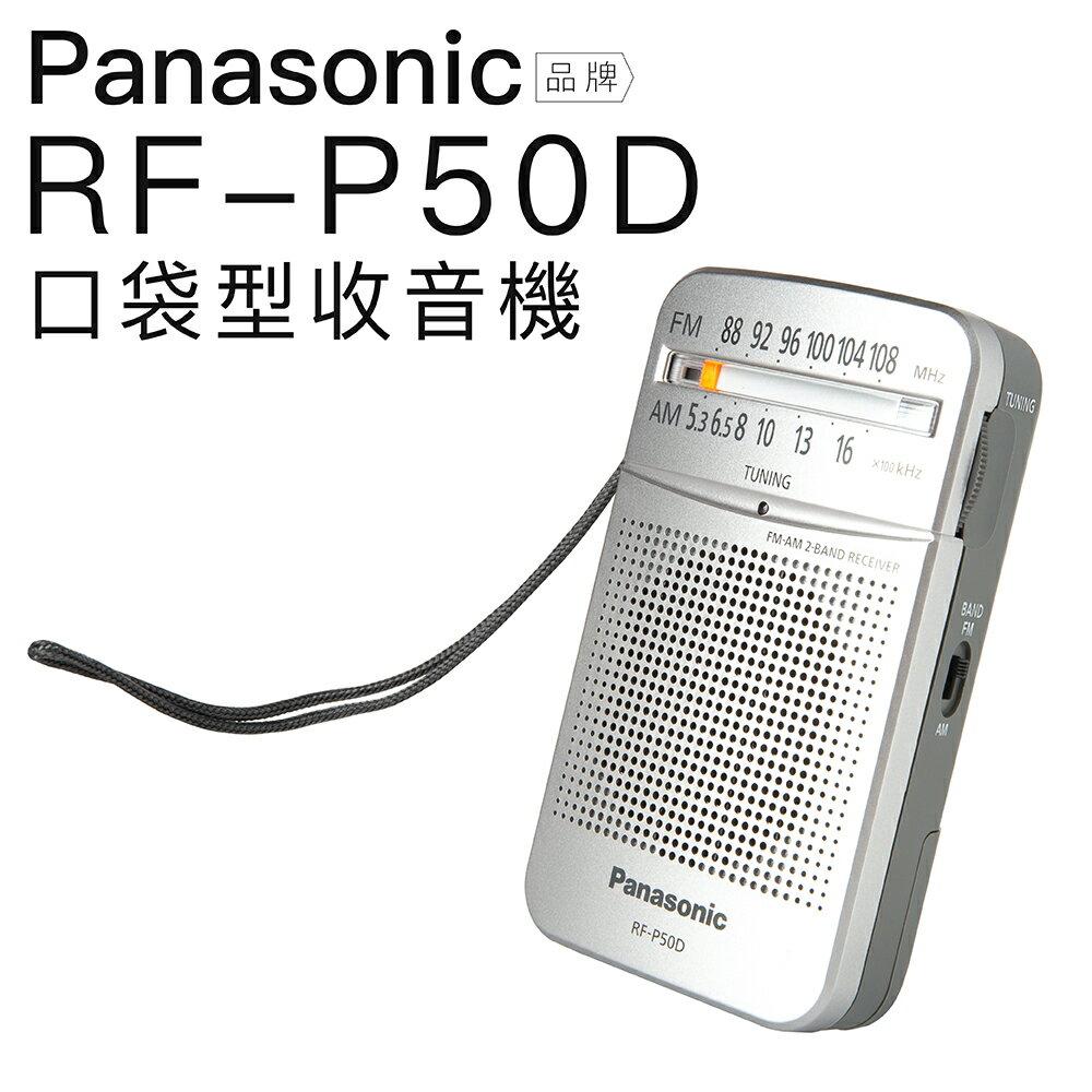 【6月防疫精選家電】 Panasonic 國際牌 RF-P50D 口袋型 收音機 輕巧 便利 RF-P50【邏思保固一年】