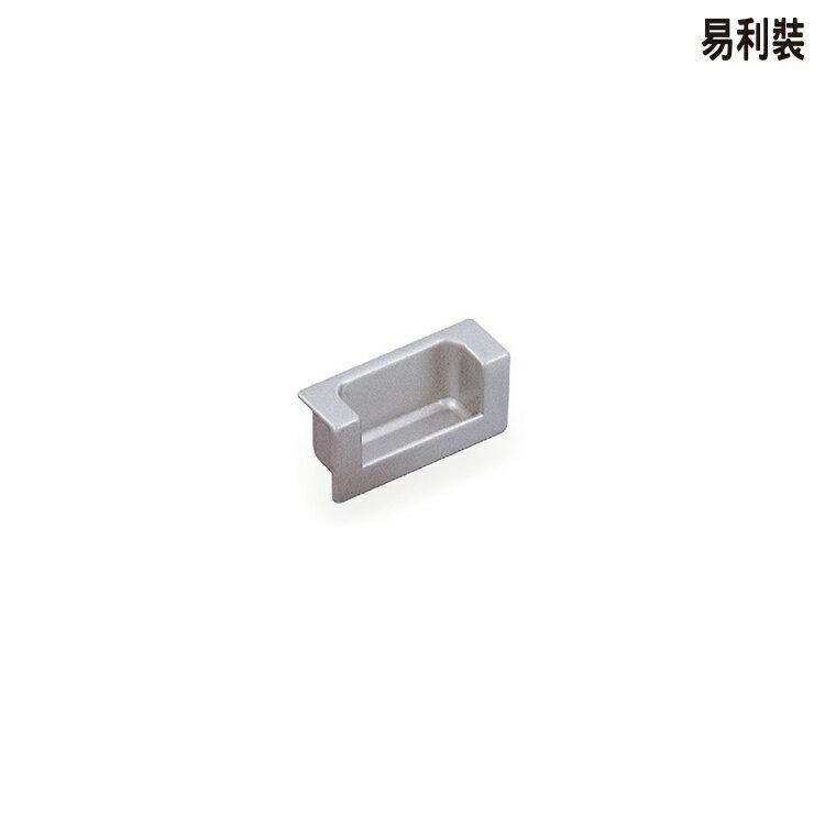 把手 Z389-42-GSC (單支) 側崁 抽屜 門把 取手 門鈕 拉手 櫃子 雙孔 單孔 崁入式  DIY【易利裝生活五金】
