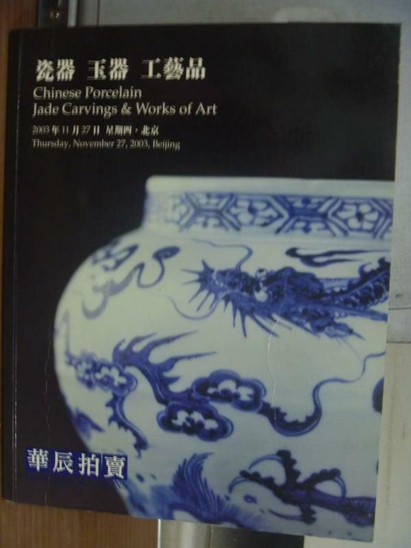 ~書寶 書T5/收藏_QCG~華辰2003年 拍賣會_瓷器玉器工藝品_2003  11