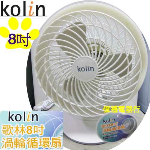 【億禮3C家電館】Kolin歌林8吋循環扇KFC-MN805,馬達過熱安全保護,前網可拆扣