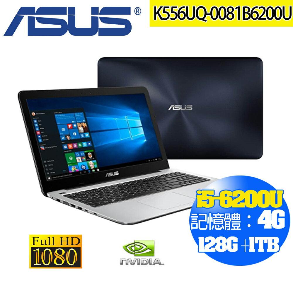 【DR.K3C】【限時限量】ASUS K556UQ 15.6吋 i5-6200U/4GB/1TB+128G SSD/940MX 2G/ FHD霧面螢幕/ Win 10 獨顯效能筆電 贈:大型散熱座、專..