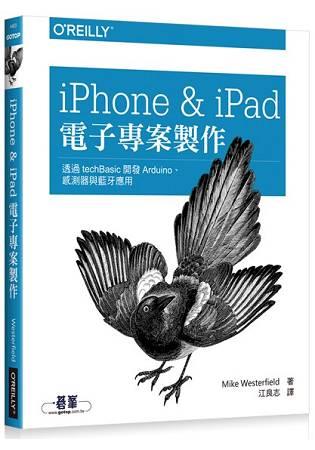 iPhone & iPad電子專案製作 透過techBasic開發Arduino、感測器與藍牙應用