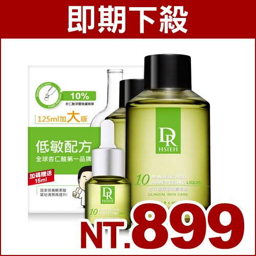 ~即期良品~Dr.Hsieh 10^%杏仁酸125ml 重量版 ^(效期2017 12 3