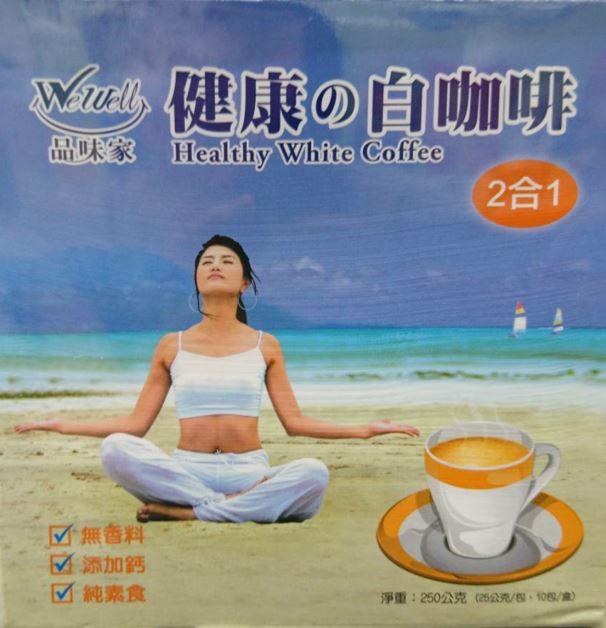 WeWell 品味家 白咖啡2合1(無糖) 25gx10入/盒