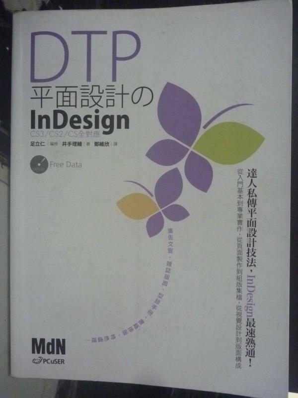 ~書寶 書T3/電腦_ZCI~DTP平面 的InDesign_ 580_井手理繪
