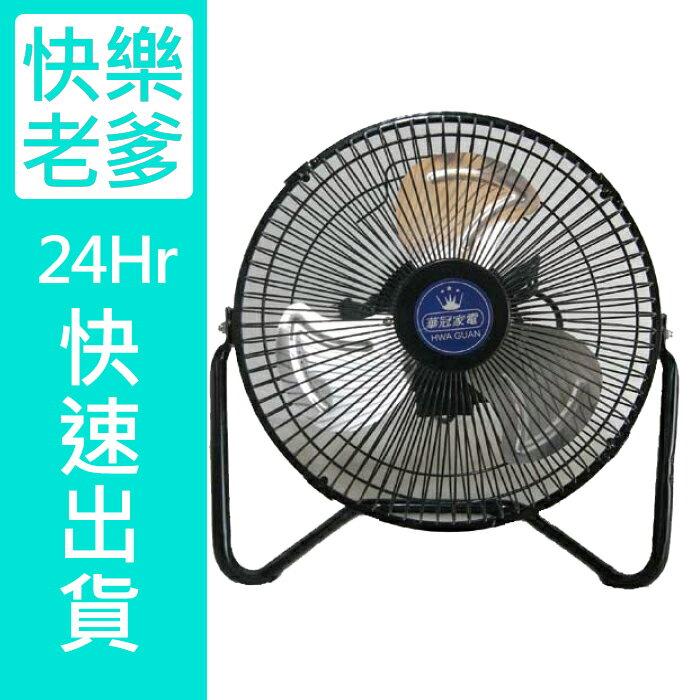 【華冠】MIT台灣製造12吋鋁葉桌扇/電風扇/涼風扇FT-1229