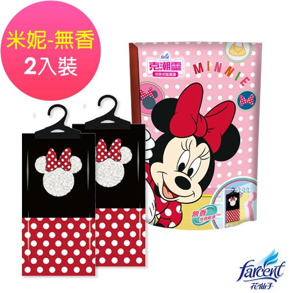 【克潮靈】吊掛式除濕袋-無香(2入組)-Disney迪士尼-米妮