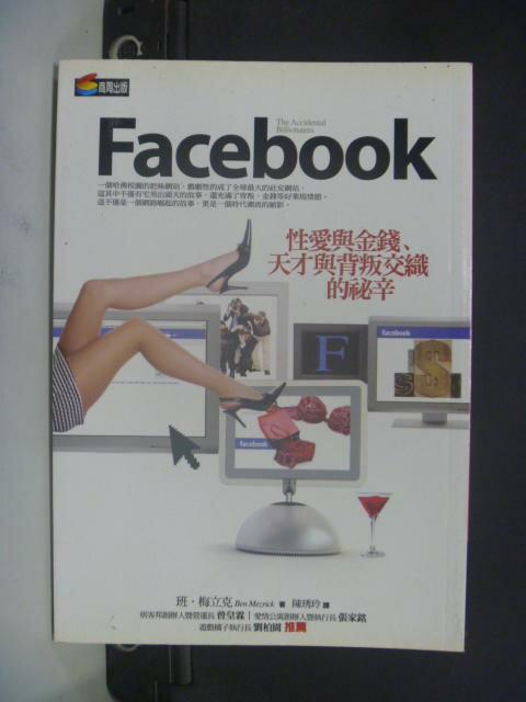 【書寶二手書T6/財經企管_KPH】Facebook_陳琇玲, 班‧梅立克