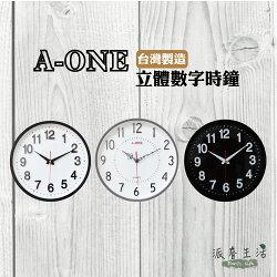 《台灣製造 品質保證**》3D立體數字超靜音時鐘/大字體凸字清晰易看