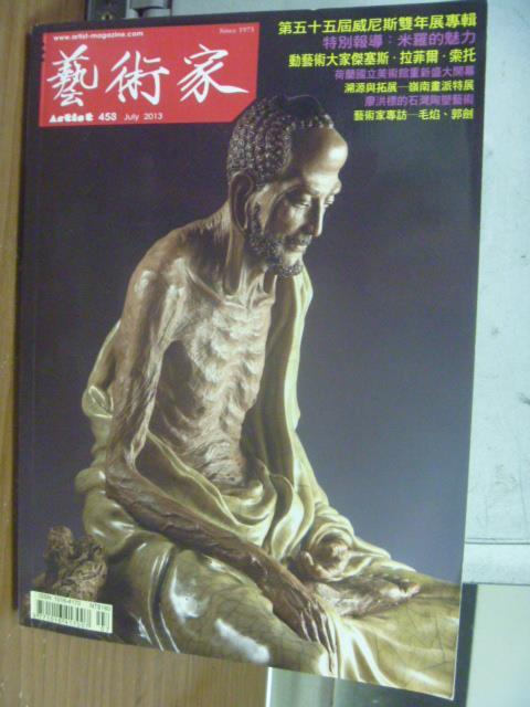 【書寶二手書T1/雜誌期刊_QCH】藝術家_458期_特別報導:米羅的魅力等
