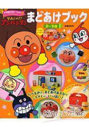 麵包超人兒童遊戲書-食物篇 0