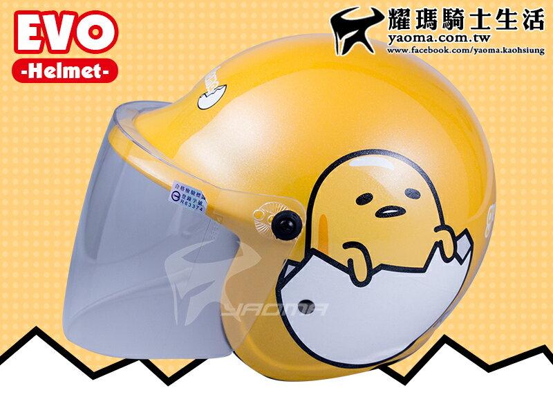 EVO安全帽|蛋黃哥 黃 兒童帽 【三麗鷗正版認證】 CA-003 童帽 『耀瑪騎士機車部品』