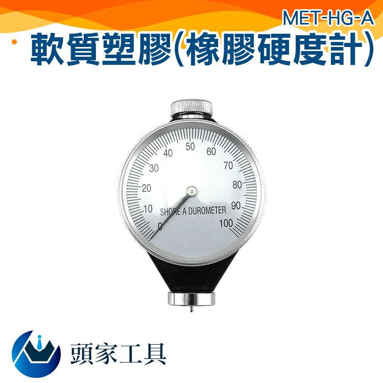 《頭家工具》MET-HG-A 耐用 軟質塑膠硬度計 軟橡膠 指針型 0~100HA 合成橡膠