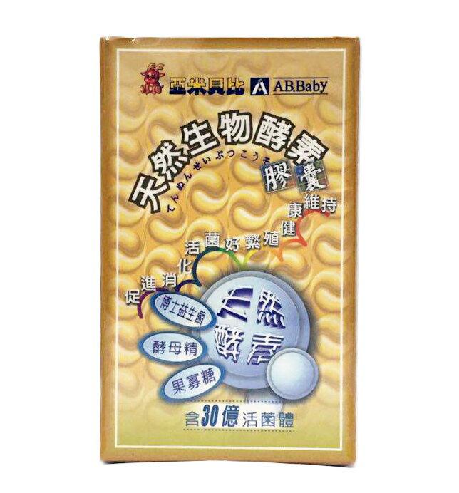 亞米貝比 生物酵素膠囊50粒 有益活菌 乳酸菌 超暢 大乾淨 黃金奇異