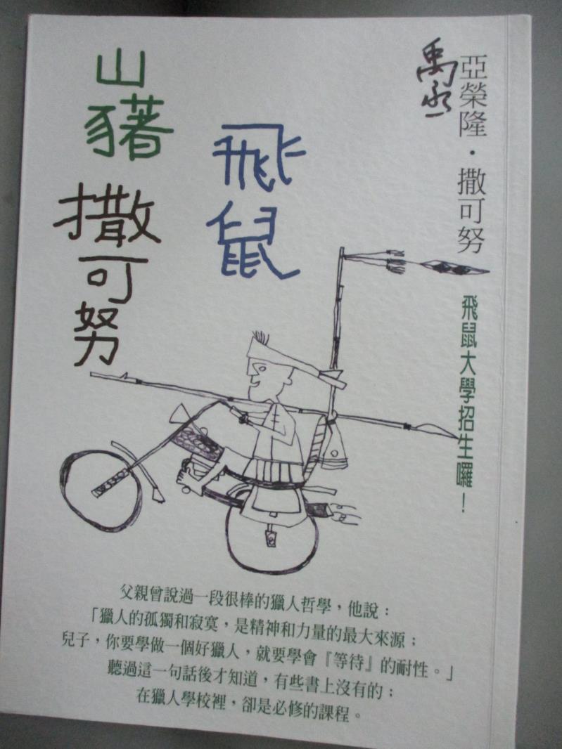 【書寶 書T1/社會_LJE】山豬‧飛鼠‧撒可努_亞榮隆.撒可努