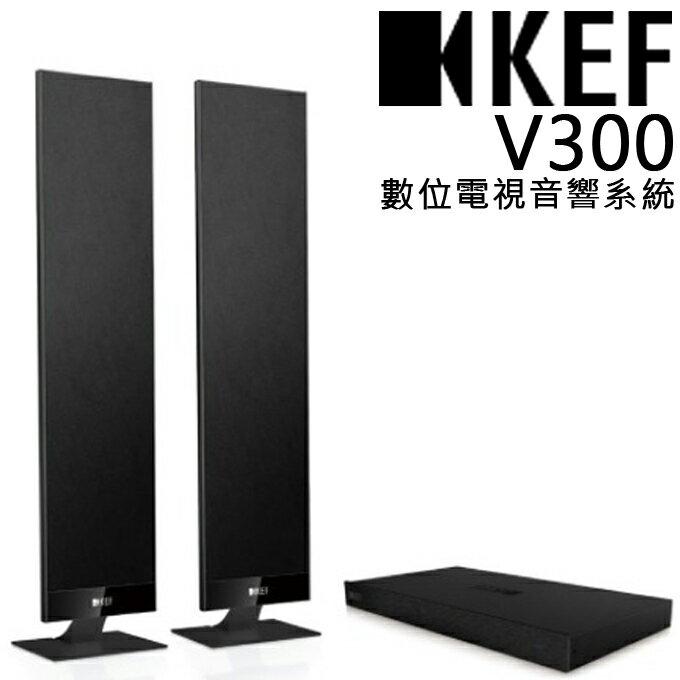 <br/><br/>  展示出清 ? 家庭劇院 ? KEF V300 數位電視音響系統 公司貨 0利率 免運<br/><br/>
