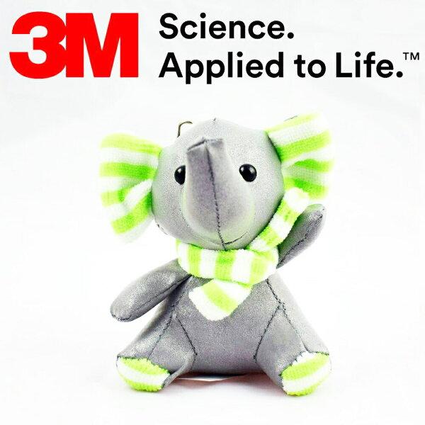 Safetylite:聖誔交換禮物首選-可愛大象戴圍巾款反光吊飾-3M反光材附精美提袋