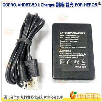 GOPRO AHDBT-501 Charger 副廠 雙充 FOR HERO5 座充 雙充座 電池充電器座 快速充電器