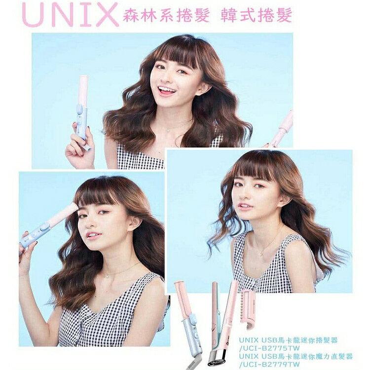 韓國UNIX USB馬卡龍迷你直髮捲髮器(天藍) UCI-B2774TW 5
