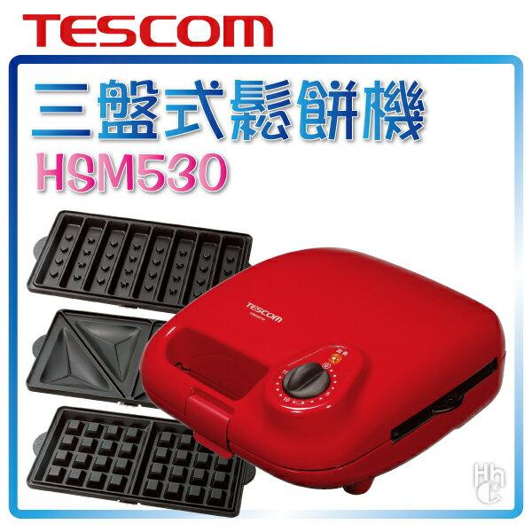 ?輕鬆變化料理【和信嘉】TESCOM HSM530 鬆餅機(附三種烤盤) 三明治機 公司貨 原廠保固一年