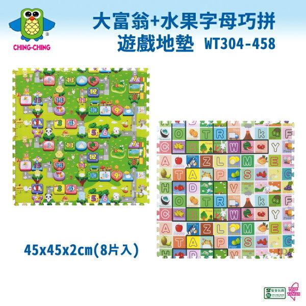 【親親ChingChing】大富翁+水果字母巧拼遊戲地墊8片裝WT304-458