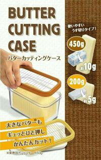 露比私藏:曙產業ST-3006奶油切割器收納盒
