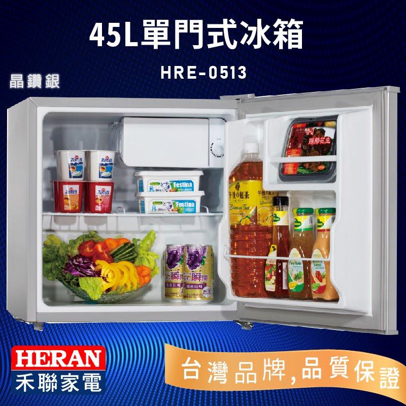 節能好Easy!【HERAN禾聯】HRE-0513 45L 單門電冰箱 冰箱 電冰箱 冷凍櫃 左右開門 環保 節能 省電