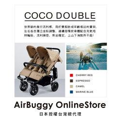 AirBuggy 嬰兒推車Coco Double 雙胞胎推車(預購)