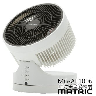 MATRIC 日本松木 MG-AF1006 10吋 循環扇 電風扇 公司貨 超美型渦輪扇