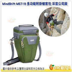 曼德士 MindShift MS719 Multi-Mount Holster 30 多功能附掛槍套包 綠 采宣公司貨 1機1鏡2閃