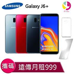三星 Galaxy J6+ 攜碼至台灣之星 4G上網吃到飽 月繳799手機$1元 【贈9H鋼化玻璃保護貼*1+氣墊空壓殼*1】