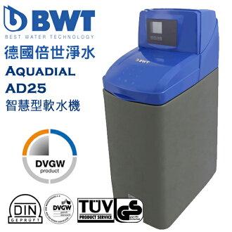 【BWT德國倍世】智慧型軟水機 AquaDial AD25