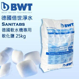 【BWT德國倍世】德國軟水機專用軟化鹽 Sanitabs 25kg