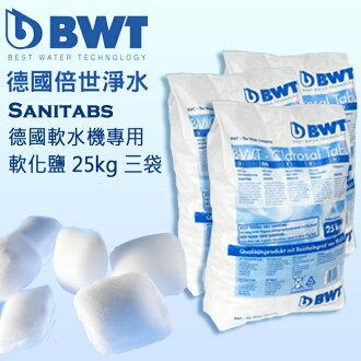 【BWT德國倍世】德國軟水機專用軟化鹽 Sanitabs 25kg三入組