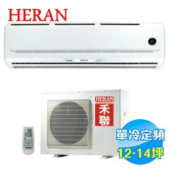禾聯 HERAN 單冷 定頻 一對一分離式冷氣 HI-80F / HO-802