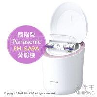 美容家電到日本代購 空運 2019新款 Panasonic 國際牌 EH-SA9A 奈米 蒸氣 蒸臉機 蒸臉器 溫冷美容 保濕