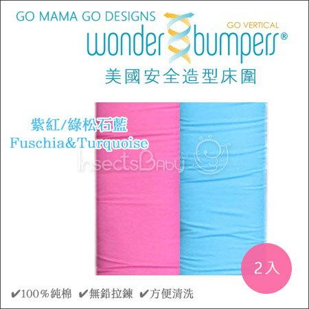 ✿蟲寶寶✿【美國GO MAMA GO DESIGNS】安全造型床圍/100%純棉-紫紅&綠松石藍2入組