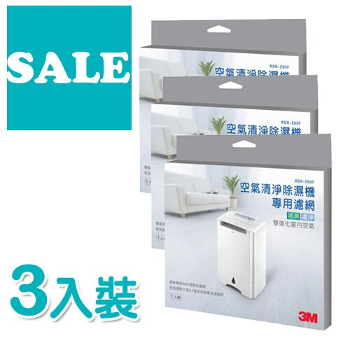 現貨供應中-(量販3入裝) 3M 清淨除濕機專用濾網 RDH-Z80F 適用 RDH-Z80T / RDH-Z80TW / Z80