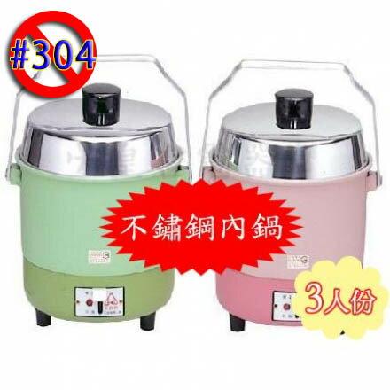 ?皇宮電器? QQ-3S永新牌 3人份白鐵小電鍋 ,白鐵內鍋(不銹鋼)