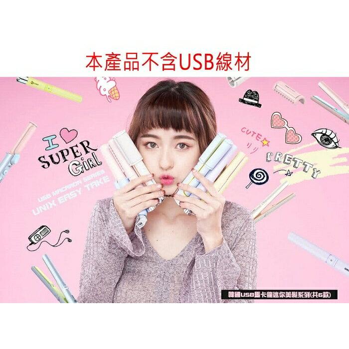 韓國UNIX USB馬卡龍迷你魔力直髮器(粉色) UCI-B2779TW 2