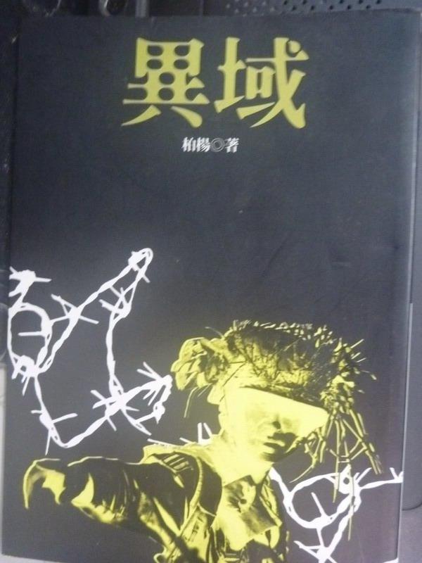 【書寶二手書T3/短篇_IMS】異域_柏楊