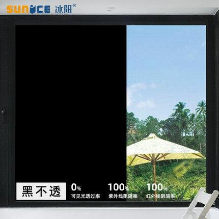 隔熱玻璃貼 遮光防曬玻璃紙貼膜半透明全遮光窗戶遮陽黑色不透光紙『CM36141』