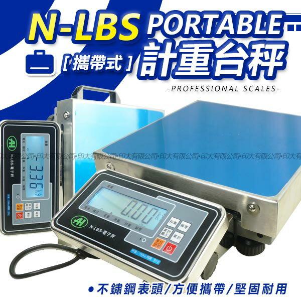 電子秤專賣店:N-LBS攜帶式計重台秤電子秤磅秤【150Kgx20g】