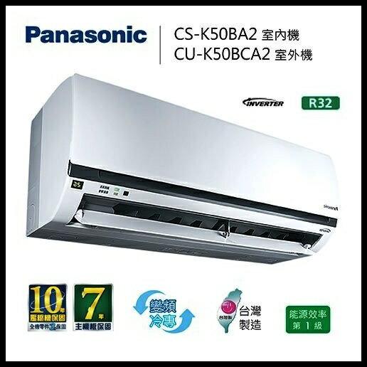 【基本安裝+免運費】Panasonic國際牌5.0Kw冷專變頻壁掛式空調公司貨CS-K50BA2CU-K50BCA2