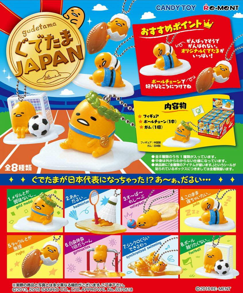 蛋黃哥 金牌運動會 鑰匙圈 吊飾 盒玩 一盒八款可單買 日本帶回正版商品