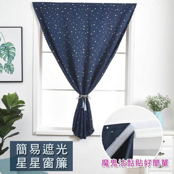 簡易星星遮光窗簾魔鬼氈窗簾黏貼窗簾布門簾不透光(100X270cm)