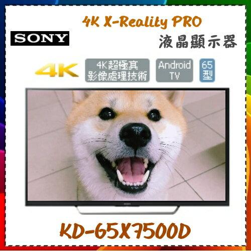 【SONY】65型液晶電視 4K X-Reality PRO 超極真影像晶片 Android TV《KD-65X7500D》
