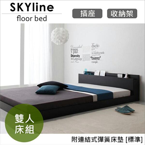 林製作所 株式會社:【日本林製作所】Skyline雙人床組5尺低床床頭櫃附插座附連結式彈簧床墊